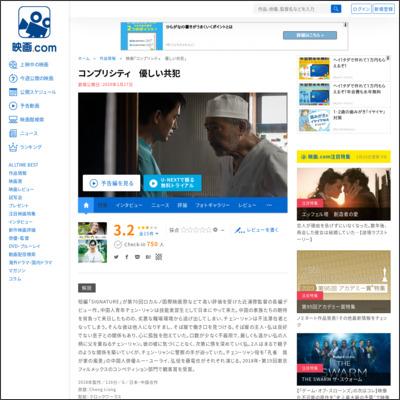 コンプリシティ 優しい共犯 : 作品情報 - 映画.com