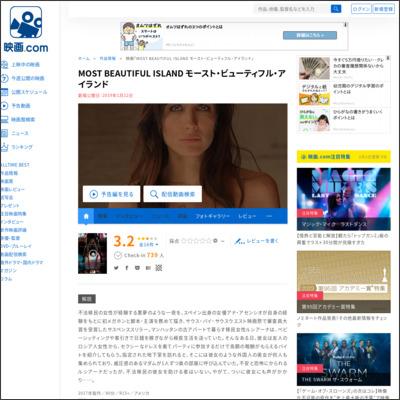MOST BEAUTIFUL ISLAND モースト・ビューティフル・アイランド : 作品情報 - 映画.com
