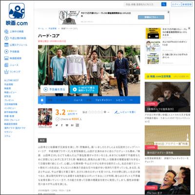 ハード・コア : 作品情報 - 映画.com