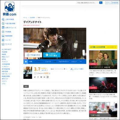 デイアンドナイト : 作品情報 - 映画.com