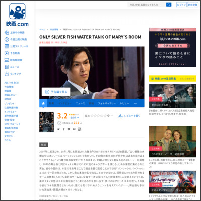 ONLY SILVER FISH WATER TANK OF MARY'S ROOM : 作品情報 - 映画.com