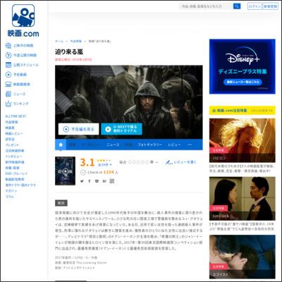 迫り来る嵐 : 作品情報 - 映画.com