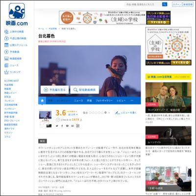 台北暮色 : 作品情報 - 映画.com