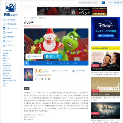 グリンチ : 作品情報 - 映画.com