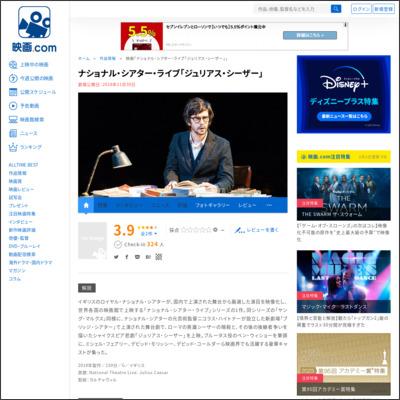 ナショナル・シアター・ライヴ 2018 「ジュリアス・シーザー」 : 作品情報 - 映画.com