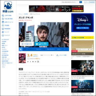 ガンズ・アキンボ : 作品情報 - 映画.com