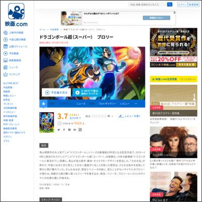 ドラゴンボール超(スーパー) ブロリー : 作品情報 - 映画.com