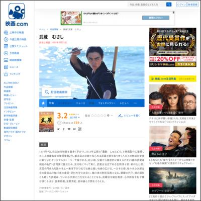 武蔵 むさし : 作品情報 - 映画.com