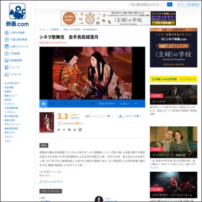 シネマ歌舞伎 沓手鳥孤城落月 : 作品情報 - 映画.com