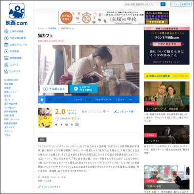 猫カフェ : 作品情報 - 映画.com