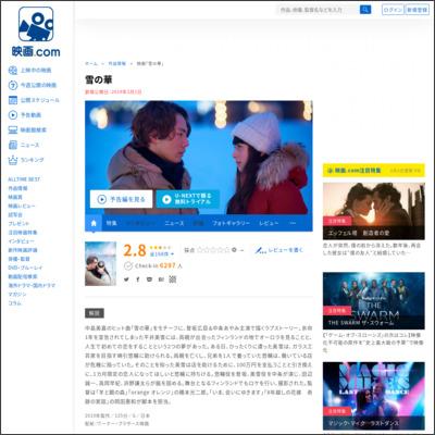 雪の華 : 作品情報 - 映画.com