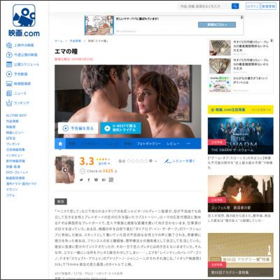 エマの瞳 : 作品情報 - 映画.com