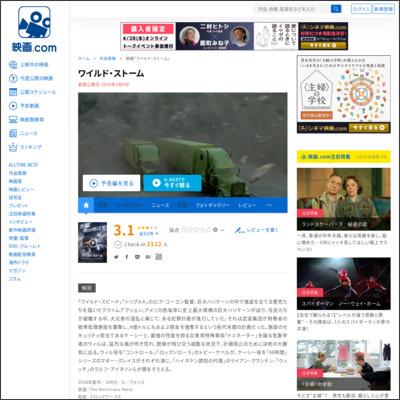 ワイルド・ストーム : 作品情報 - 映画.com