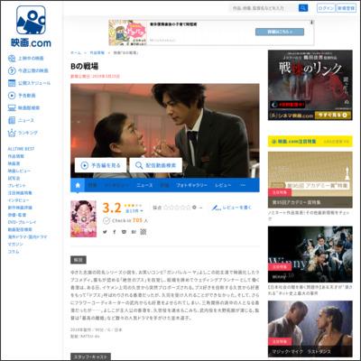 Bの戦場 : 作品情報 - 映画.com