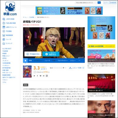 劇場版パタリロ! : 作品情報 - 映画.com