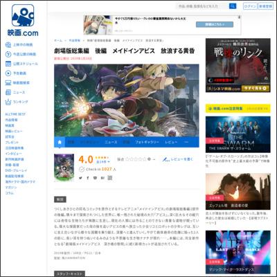 劇場版総集編 後編 メイドインアビス 放浪する黄昏 : 作品情報 - 映画.com