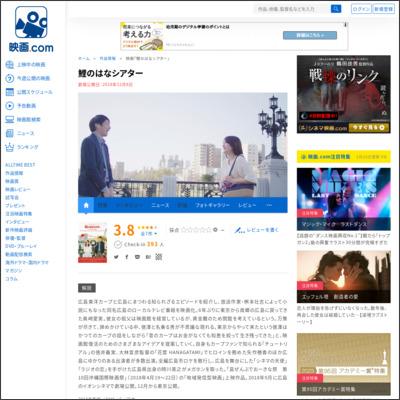 鯉のはなシアター : 作品情報 - 映画.com