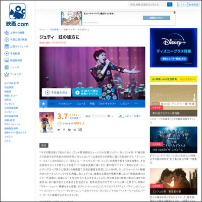 ジュディ 虹の彼方に : 作品情報 - 映画.com