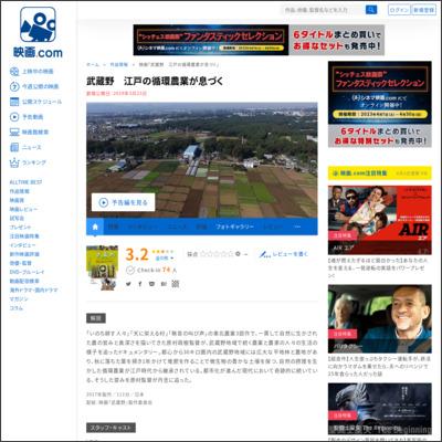 武蔵野 江戸の循環農業が息づく : 作品情報 - 映画.com