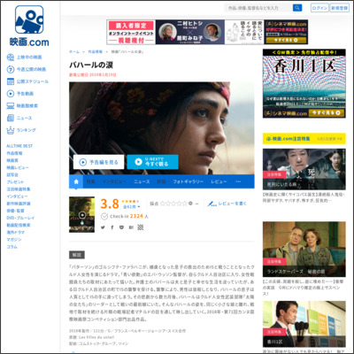 バハールの涙 : 作品情報 - 映画.com