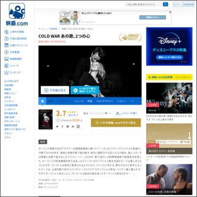 COLD WAR あの歌、2つの心 : 作品情報 - 映画.com