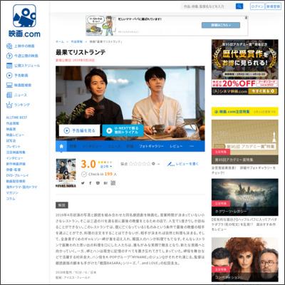 最果てリストランテ : 作品情報 - 映画.com