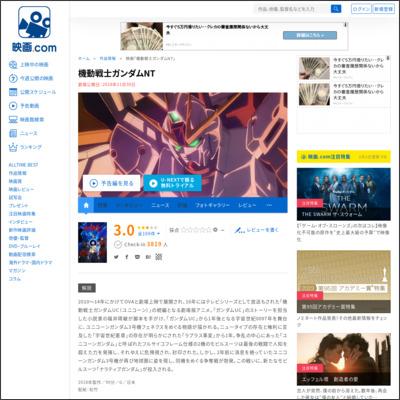 機動戦士ガンダムNT : 作品情報 - 映画.com