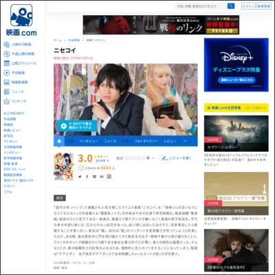 ニセコイ : 作品情報 - 映画.com