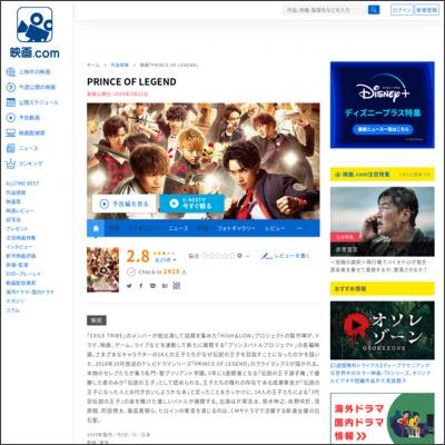 PRINCE OF LEGEND : 作品情報 - 映画.com