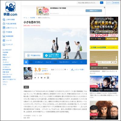 小さな恋のうた : 作品情報 - 映画.com