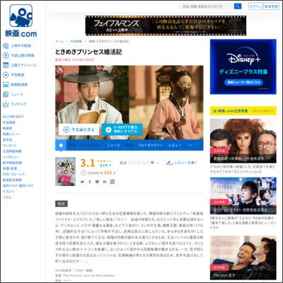 ときめきプリンセス婚活記 : 作品情報 - 映画.com