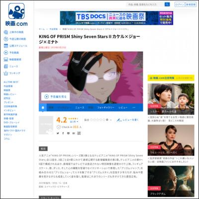 KING OF PRISM Shiny Seven Stars II カケル×ジョージ×ミナト : 作品情報 - 映画.com