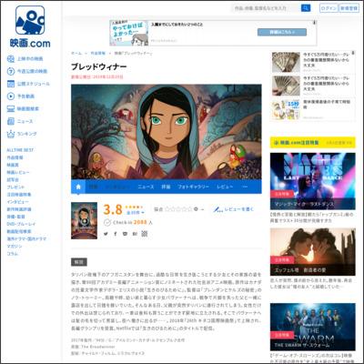 ブレッドウィナー : 作品情報 - 映画.com