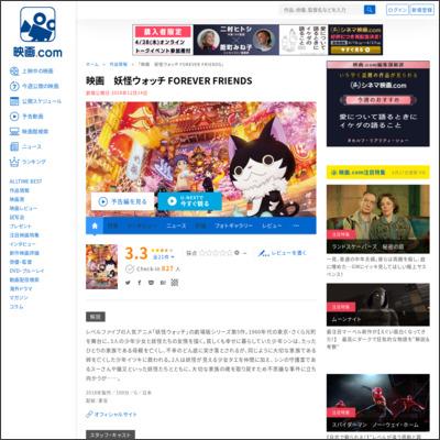 映画 妖怪ウォッチ FOREVER FRIENDS : 作品情報 - 映画.com