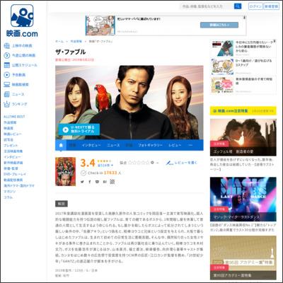 ザ・ファブル : 作品情報 - 映画.com