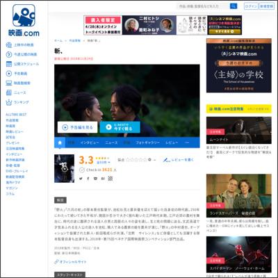 斬、 : 作品情報 - 映画.com