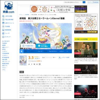 劇場版 美少女戦士セーラームーンEternal 後編 : 作品情報 - 映画.com