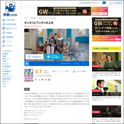 オンネリとアンネリのふゆ : 作品情報 - 映画.com