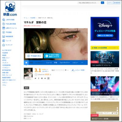 マチルダ 禁断の恋 : 作品情報 - 映画.com