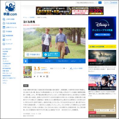 泣くな赤鬼 : 作品情報 - 映画.com