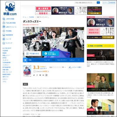 ダンスウィズミー : 作品情報 - 映画.com