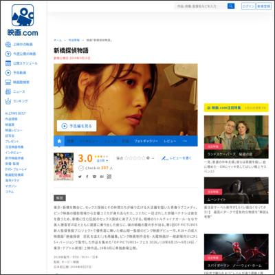 新橋探偵物語 : 作品情報 - 映画.com