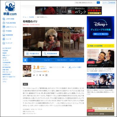 冬時間のパリ : 作品情報 - 映画.com