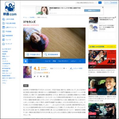 37セカンズ : 作品情報 - 映画.com