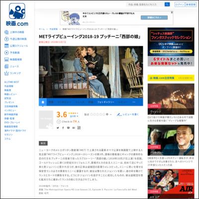 METライブビューイング2018-19 プッチーニ「西部の娘」 : 作品情報 - 映画.com