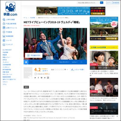 METライブビューイング2018-19 ヴェルディ「椿姫」 : 作品情報 - 映画.com