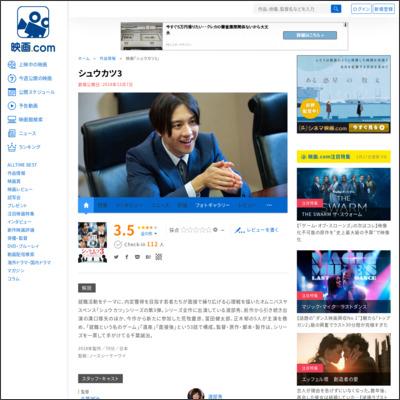 シュウカツ3 : 作品情報 - 映画.com