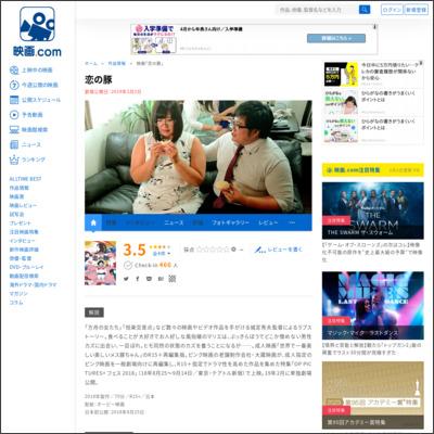 恋の豚 : 作品情報 - 映画.com