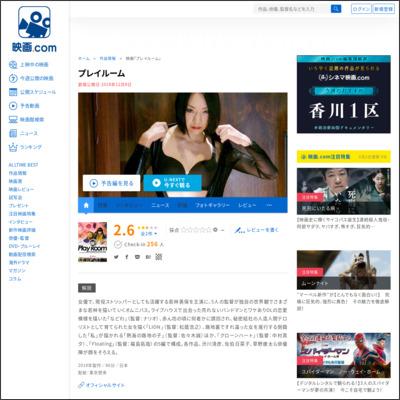 プレイルーム : 作品情報 - 映画.com