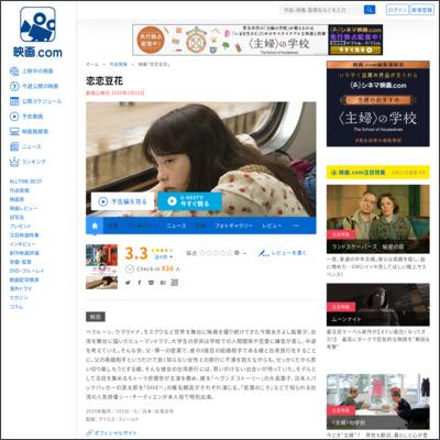 恋恋豆花 : 作品情報 - 映画.com